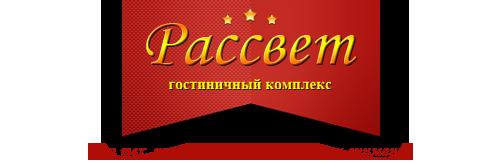 Гостиница Рассвет в Днепропетровске